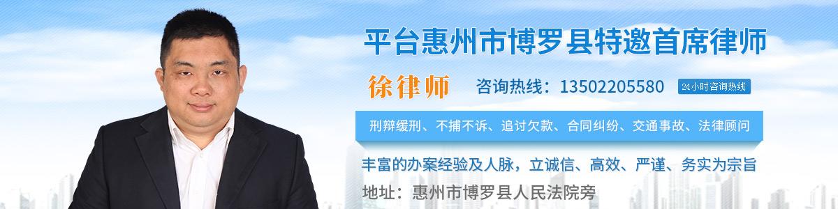 博罗县律师-徐林海律师