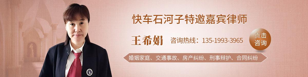 石(shi)河子yong)墑王(wang)希娟律師