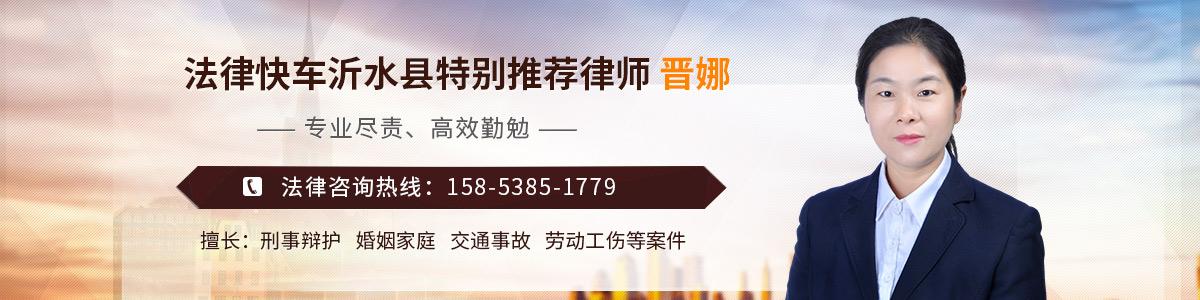 沂水县律师-晋娜律师