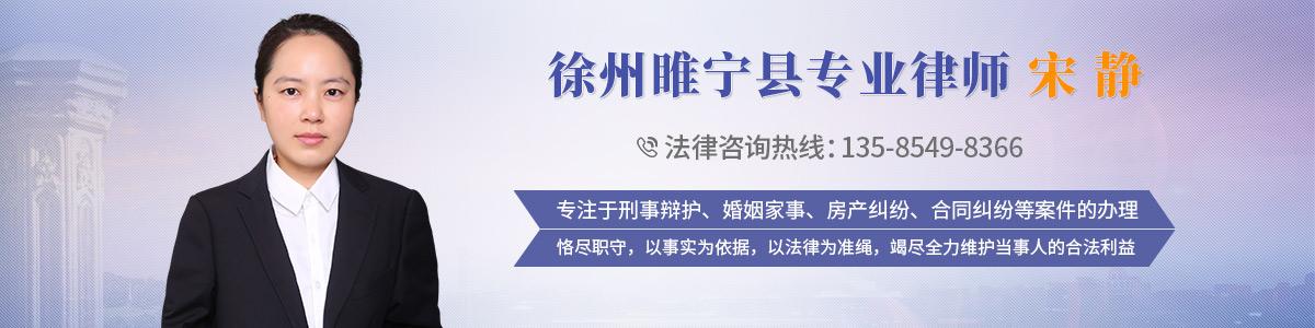 睢宁县律师-宋静律师