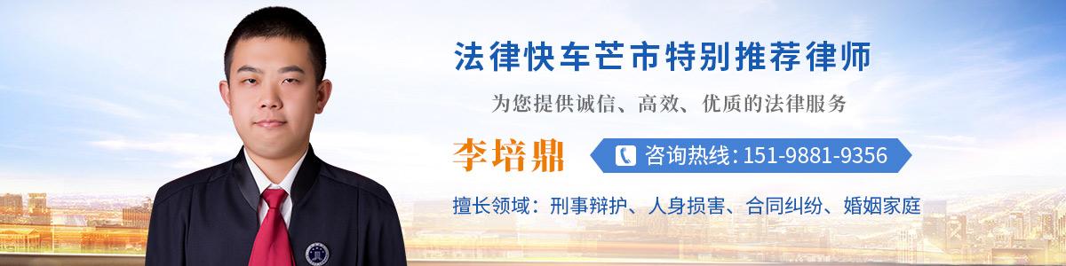 芒市律师-李培鼎律师
