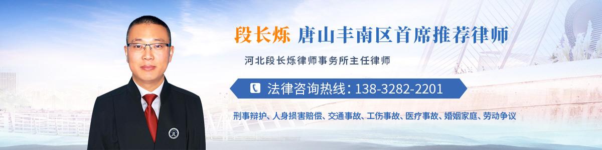 豐南區律師-段長爍律師