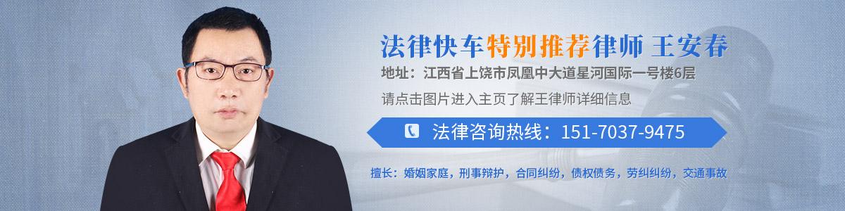 铅山县律师-王安春律师