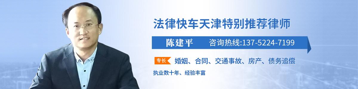 北辰區律師-陳建平律師