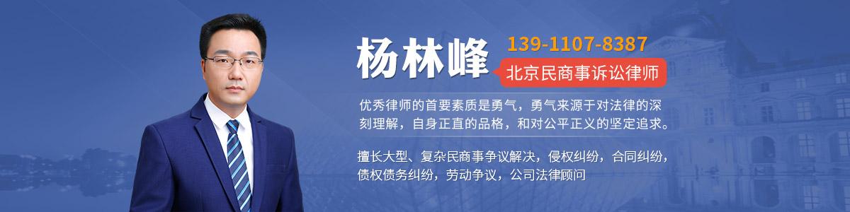房山區律師-楊林峰律師