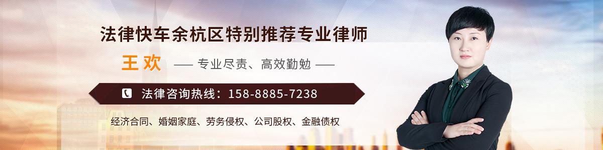 余杭區律師-王歡律師