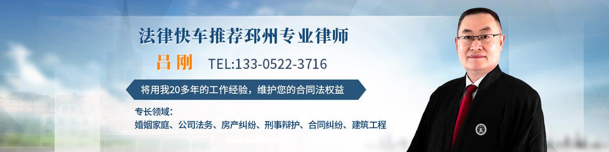 邳州律师-吕刚律师