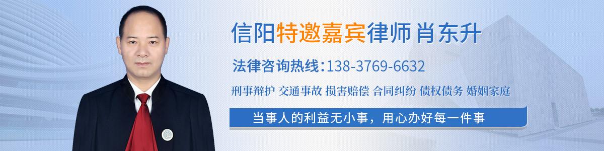 潢川县律师-肖东升律师
