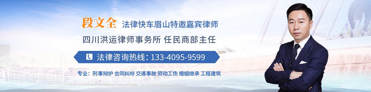 彭山区律师-段文全律师