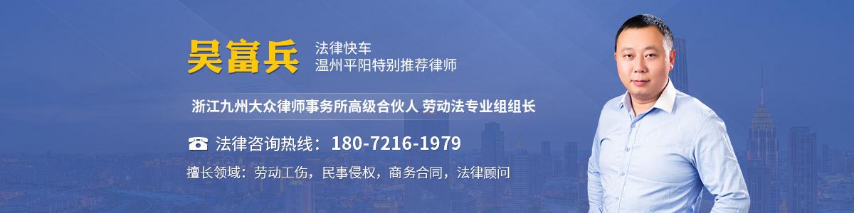平阳县律师-吴富兵律师
