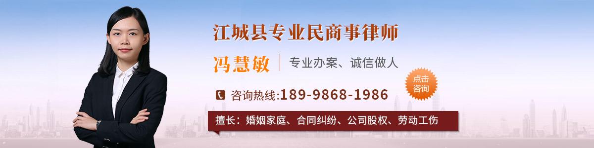 江城區律師-馮慧敏律師