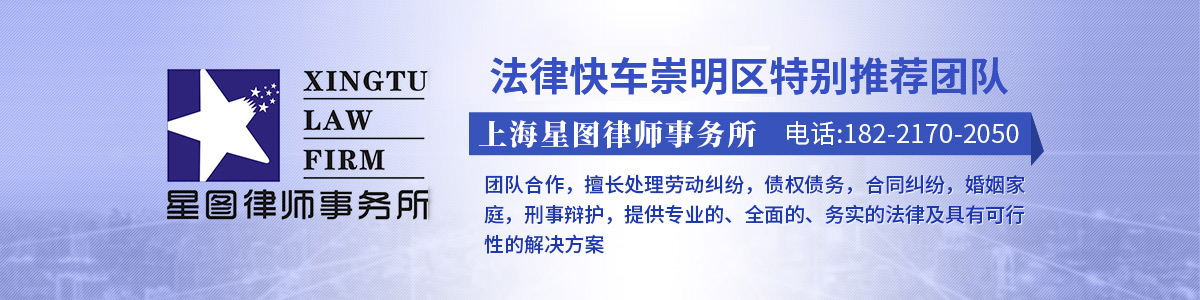 崇明區律師-星圖律師