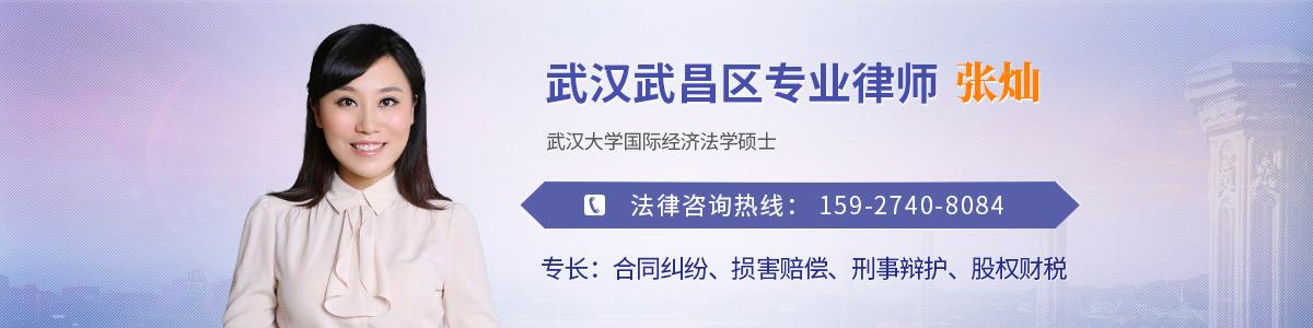 武昌区律师-张灿律师