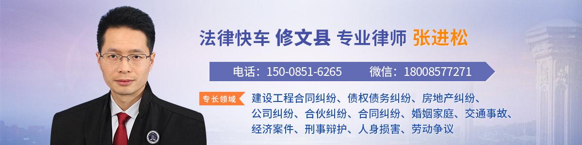 修文县律师-张进松律师