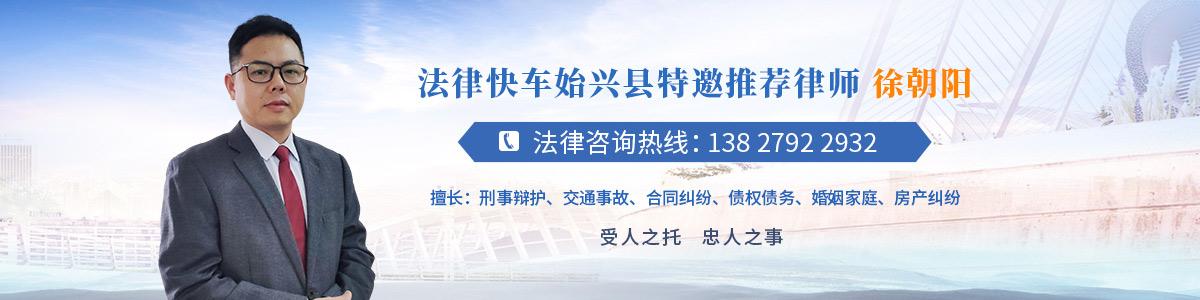 始興縣律師-徐朝陽律師
