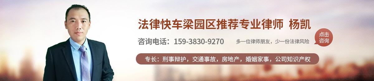 梁园区律师-杨凯律师