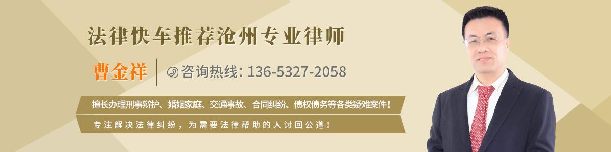 新華區律師-曹金祥律師