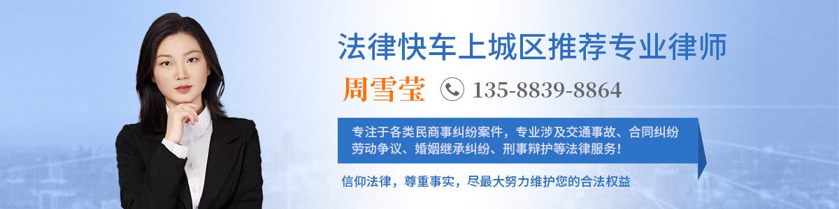 上城區律師-周雪瑩律師