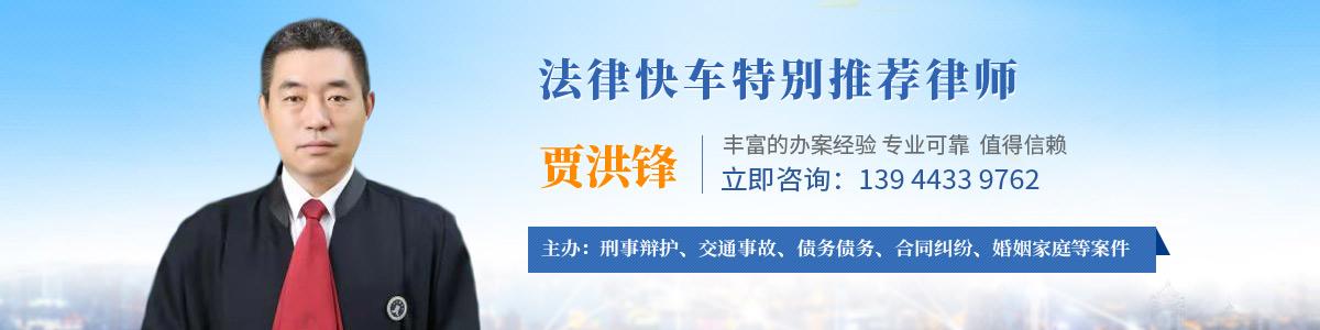 敦化律師-賈洪鋒律師