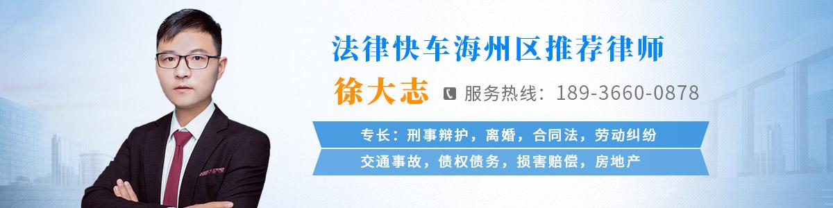 海州區律師-徐大志律師