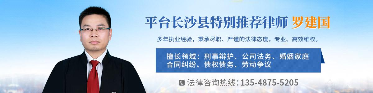 长沙县律师-罗建国律师
