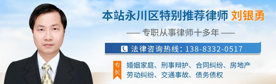 永川區律師-劉銀勇律師