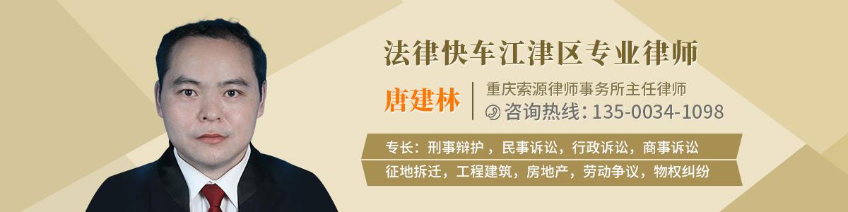 江津區律師-唐建林律師