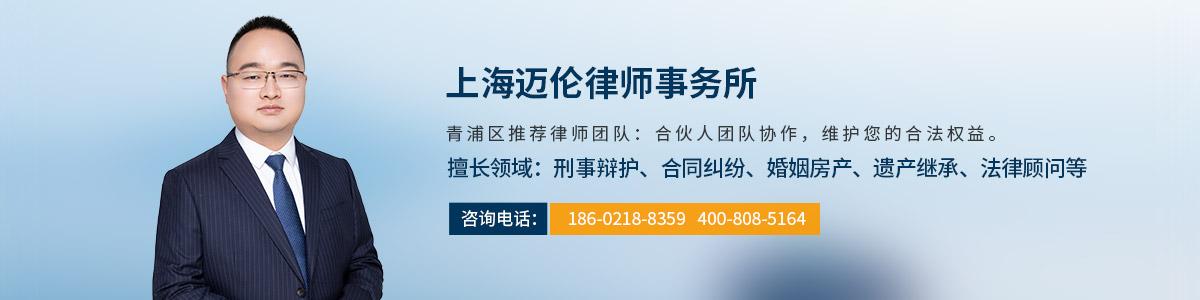 青浦區律師-律企寶團隊律師