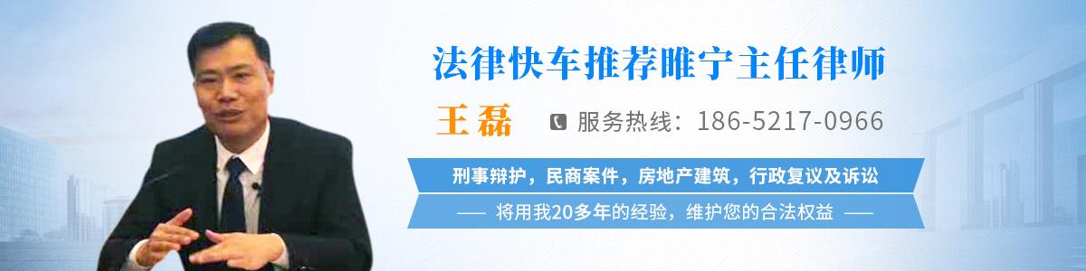 睢寧縣律師-王磊律師