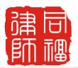 廣東同福律師事務所