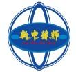 重庆新申律师事务所
