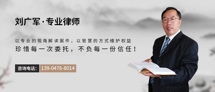 赤峰律师刘广军