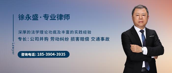 许昌律师徐永盛