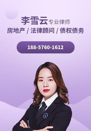 台州律师李雪云