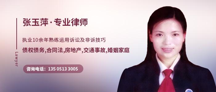 连云港律师张玉萍