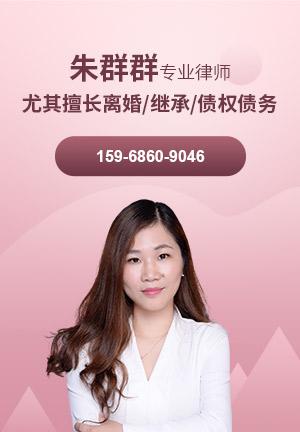 台州律师朱群群