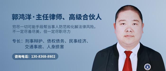 焦作律师郭鸿洋
