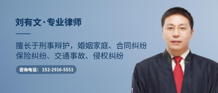 汉中律师刘有文