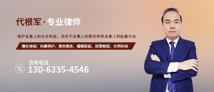 淮北司法鉴定代根军